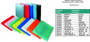 Κουτί Λάστιχο 24x32x3