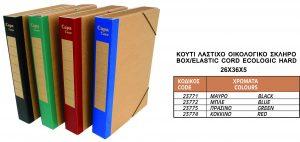 Κουτί Λάστιχο Οικολογικό Σκληρό 26x36x5