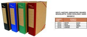 Κουτί Λάστιχο Οικολογικό Σκληρό 26x36x12