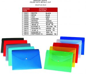 Φάκελος Σούστα 22x31x2.5