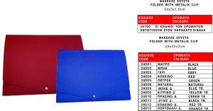 Φάκελος Σούστα 24x31x1.5