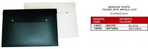 Φάκελος Σούστα 31x43x2.5