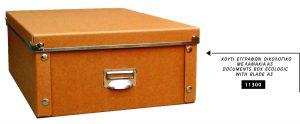 Κουτί Εγγράφων Οικολογικό με Λαμάκια Α3