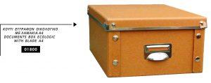 Κουτί Εγγράφων Οικολογικό με Λαμάκια Α4