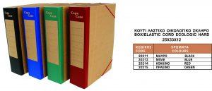 Κουτί Λάστιχο Οικολογικό Σκληρό 25x33x12