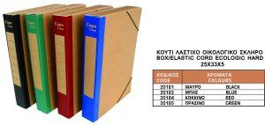 Κουτί Λάστιχο Οικολογικό Σκληρό 25x33x5