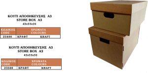 Κουτί Αποθήκευσης Α3 43x30x20 & 43x33x30