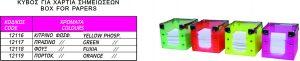 Κύβος για Χάρτια Σημειώσεων