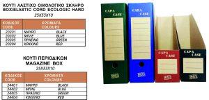 Κουτί Λάστιχο Οικολογικό Σκληρό 25x33x10