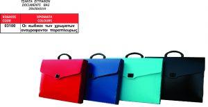 Τσάντα Εγγράφων