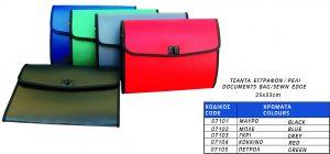 Τσάντα Εγγράφων 25×33