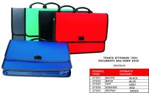 Τσάντα Εγγράφων Μονή 28×38